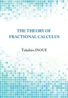 The Theory of Fractional Calculus