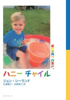 HONEY CHIL' (Japanese Edition)