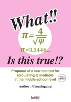 What!! π=4/√φ=3.1446... Is this true!? (Third edition)