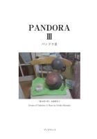 PANDORA -III-