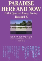 PARADISE HERE AND NOW: GAFA Quartet,Essay,Poetry