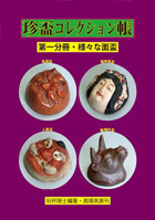 A collection of rare sake cups. Volume one. Various face design sakazukis