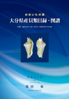 An inventory of shellfish and snails found in Oita Prefecture (5th Edition)